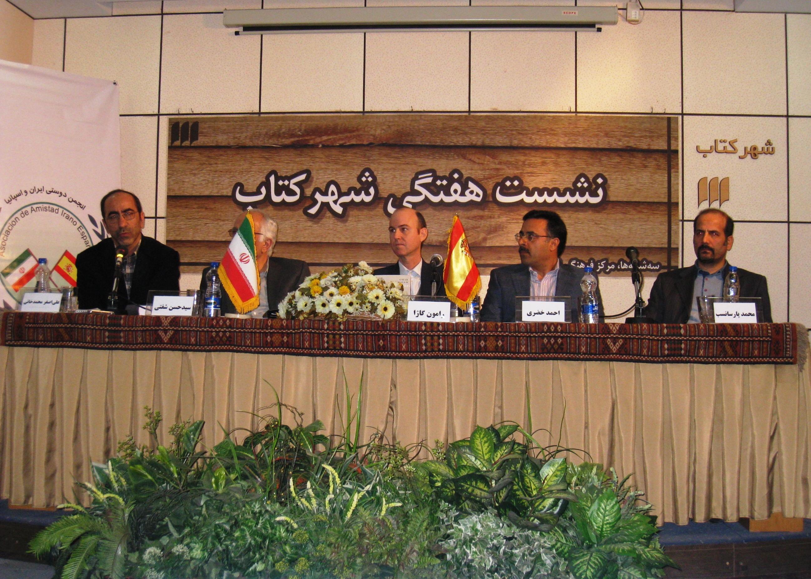 """Imatge de l'entrada """"Presentació d' 'Els «Robayat»' a Teheran"""""""